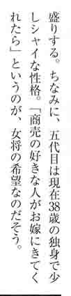 unahyaku2010_shougatsu.jpg