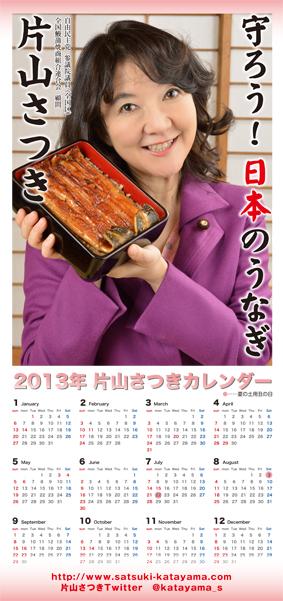 片山さつき先生2013カレンダー.jpg