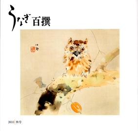 うなぎ2010秋.jpg